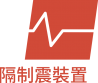 WL_ANTI-SEISMIC_DEVICES_CHINESE_WITHOUT_LOGO